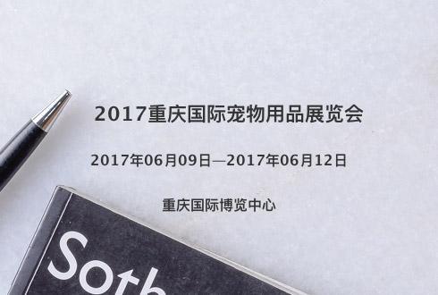 2017重庆国际宠物用品展览会