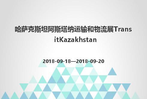 哈萨克斯坦阿斯塔纳运输和物流展TransitKazakhstan