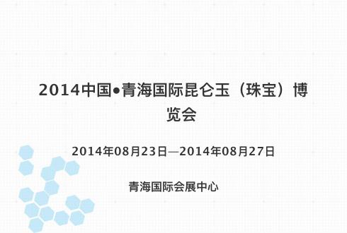 2014中国●青海国际昆仑玉(珠宝)博览会