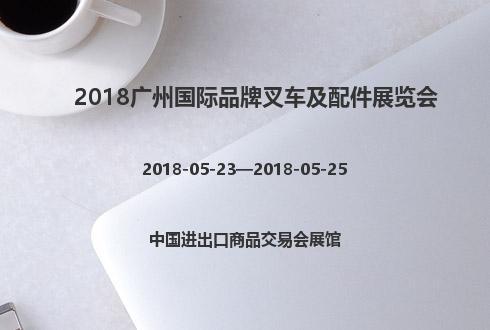 2018广州国际品牌叉车及配件展览会