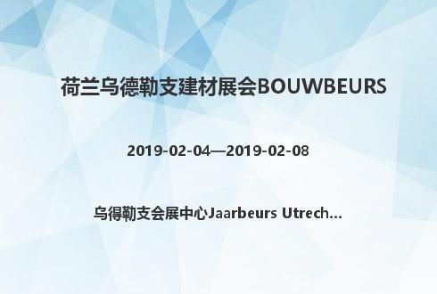 荷兰乌德勒支建材展会BOUWBEURS