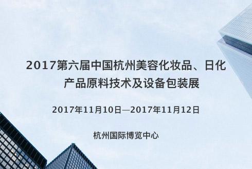 2017第六届中国杭州美容化妆品、日化产品原料技术及设备包装展