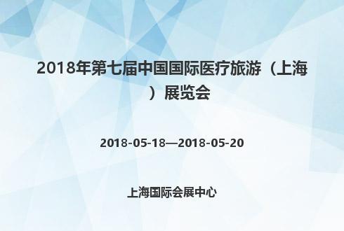 2018年第七届中国国际医疗旅游(上海)展览会