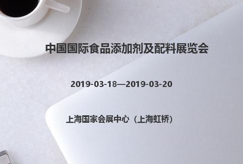 2019年中国国际食品添加剂及配料展览会