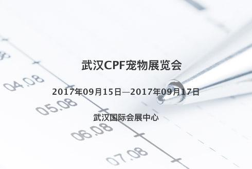 武汉CPF宠物展览会