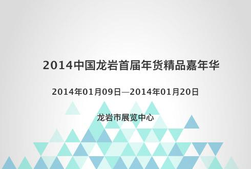 2014中国龙岩首届年货精品嘉年华