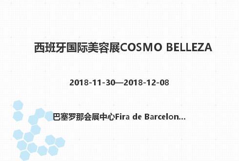 西班牙国际美容展COSMO BELLEZA