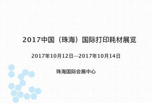 2017中国(珠海)国际打印耗材展览