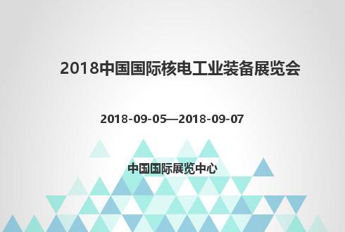 2018中国国际核电工业装备展览会