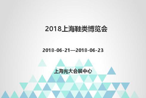 2018上海鞋类博览会