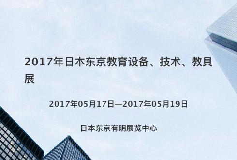 2017年日本東京教育設備、技術、教具展