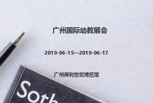 2019年广州国际幼教展会
