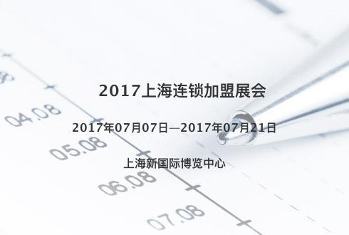 2017上海连锁加盟展会