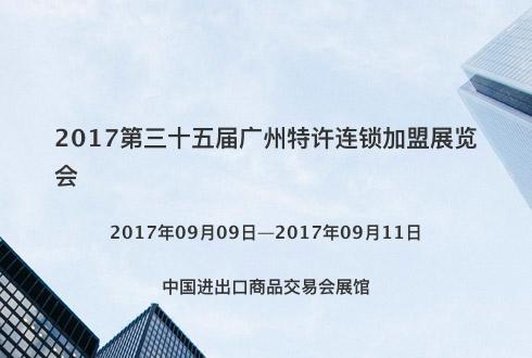 2017第三十五届广州特许连锁加盟展览会
