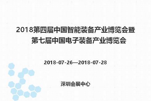2018第四届中国智能装备产业博览会暨第七届中国电子装备产业博览会