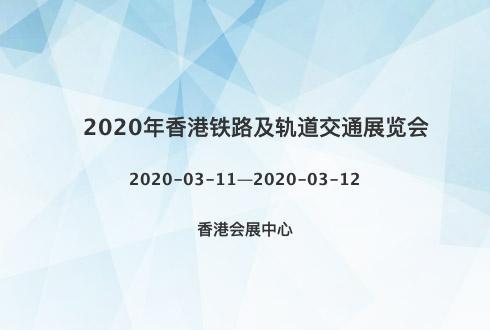 2020年香港铁路及轨道交通展览会