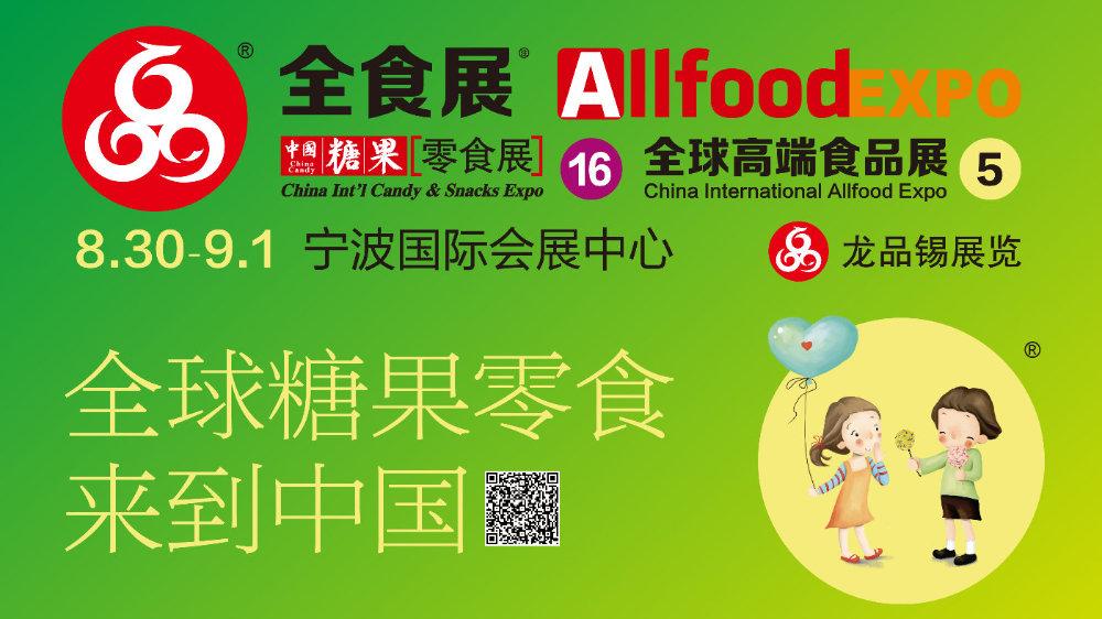 2019秋季中国糖果零食展暨全球高端食品展