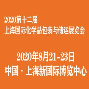 第十二届上海国际化学品包装与储运展览会