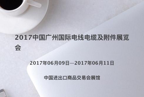2017中国广州国际电线电缆及附件展览会