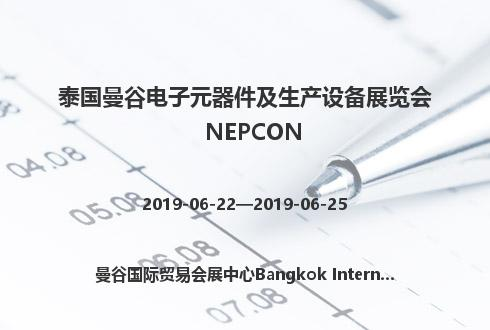 泰国曼谷电子元器件及生产设备展览会NEPCON