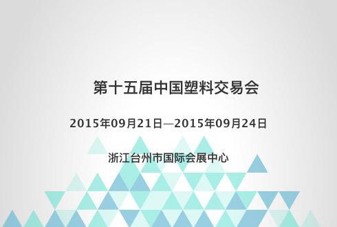 第十五届中国塑料交易会