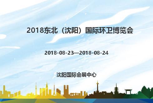2018东北(沈阳)国际环卫博览会