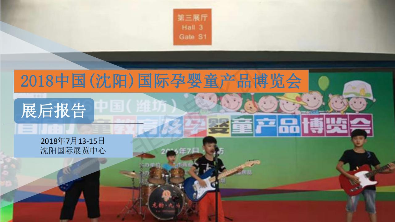 2019山东潍坊国际孕婴童产品博览会