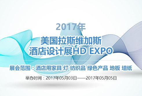 2017年美国拉斯维加斯酒店设计展HD EXPO
