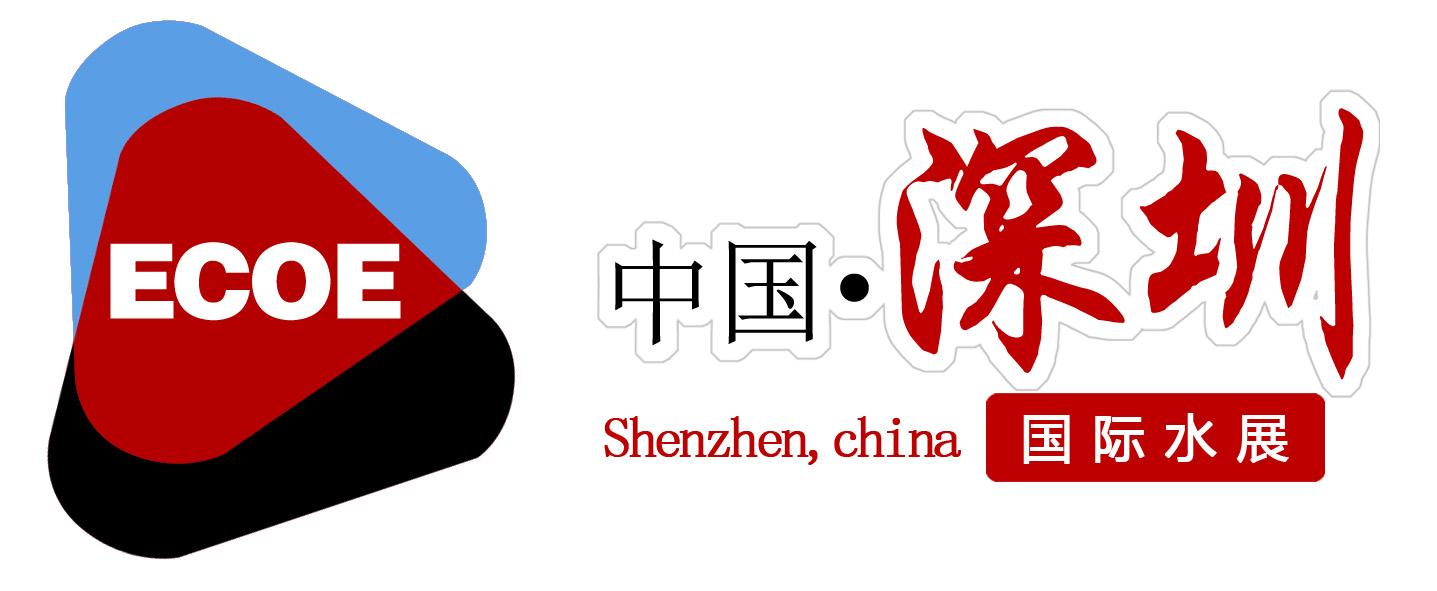 2020粤港澳大湾区(深圳)水处理技术与设备展览会