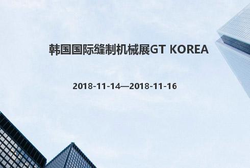 韩国国际缝制机械展GT KOREA