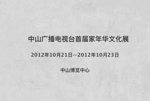 中山广播电视台首届家年华文化展