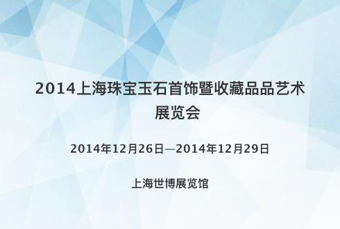 2014上海珠宝玉石首饰暨收藏品品艺术展览会