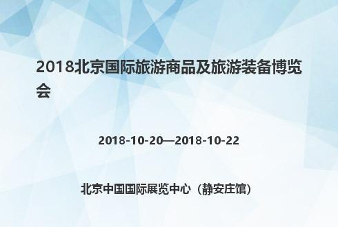 2018北京国际旅游商品及旅游装备博览会