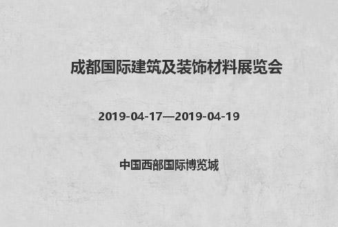 2019年成都国际建筑及装饰材料展览会