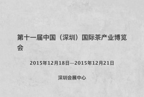 第十一届中国(深圳)国际茶产业博览会