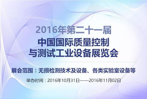 2016年上海第二十一届中国国际质量控制与测试工业设备展览会