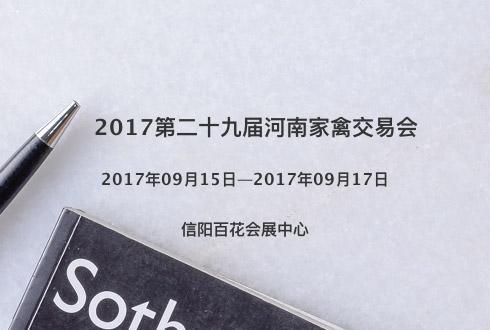 2017第二十九届河南家禽交易会