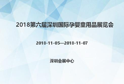 2018第六届深圳国际孕婴童用品展览会