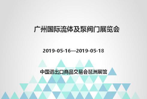2019年广州国际流体及泵阀门展览会