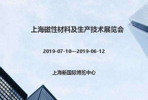 2019年上海磁性材料及生产技术展览会
