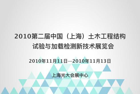 2010第二届中国(上海)土木工程结构试验与加载检测新技术展览会