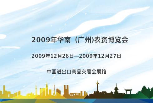 2009年华南(广州)农资博览会