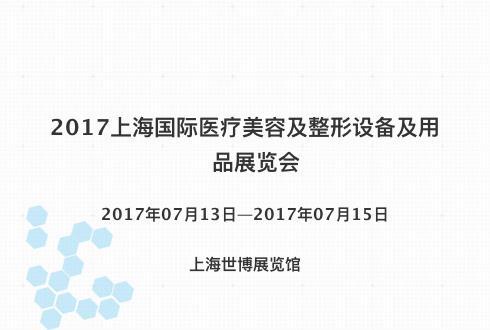 2017上海国际医疗美容及整形设备及用品展览会