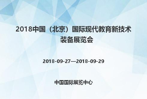 2018中国(北京)国际现代教育新技术装备展览会
