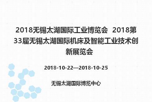 2018无锡太湖国际工业博览会  2018第33届无锡太湖国际机床及智能工业技术创新展览会