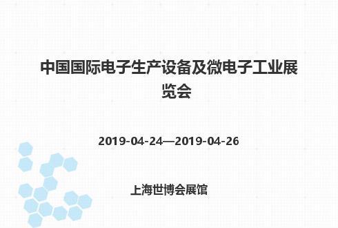2019年中国国际电子生产设备及微电子工业展览会