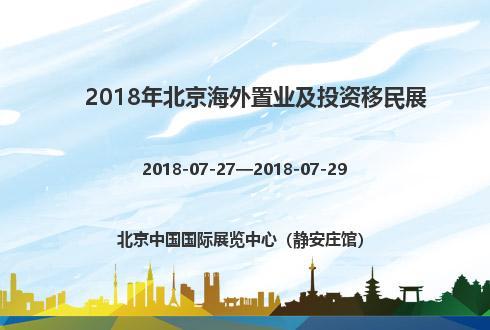 2018年北京海外置业及投资移民展