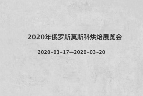2020年俄罗斯莫斯科烘焙展览会