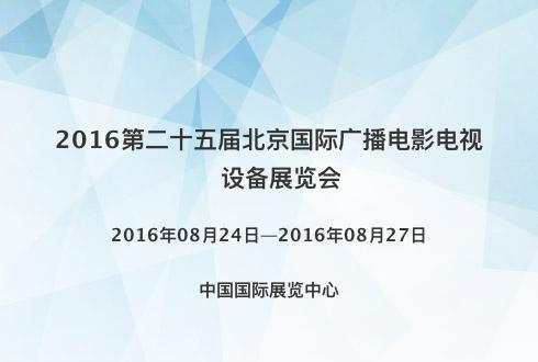2016第二十五届北京国际广播电影电视设备展览会