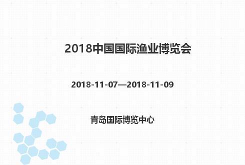 2018中国国际渔业博览会
